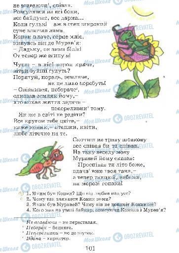 Підручники Українська мова 4 клас сторінка 101