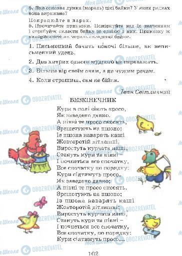 Підручники Українська мова 4 клас сторінка 102