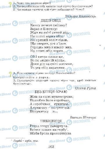 Підручники Українська мова 4 клас сторінка 103