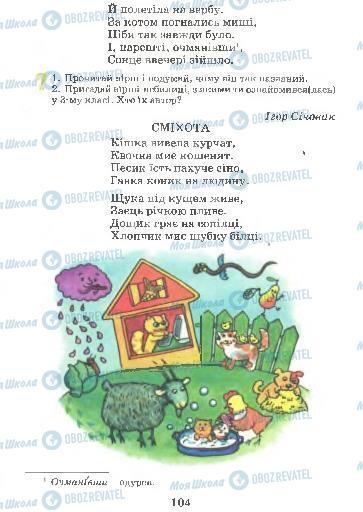 Підручники Українська мова 4 клас сторінка 104