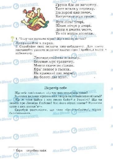 Підручники Українська мова 4 клас сторінка 105
