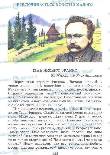 Учебники Укр мова 4 класс страница  123