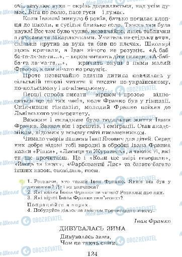 Учебники Укр мова 4 класс страница  124