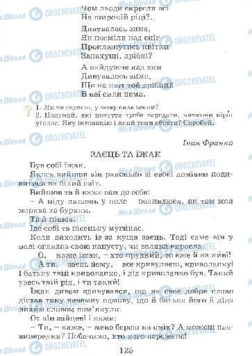 Підручники Українська мова 4 клас сторінка 125