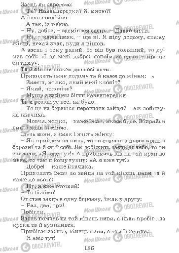 Учебники Укр мова 4 класс страница 126