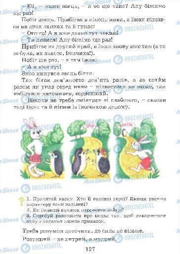 Підручники Українська мова 4 клас сторінка 127