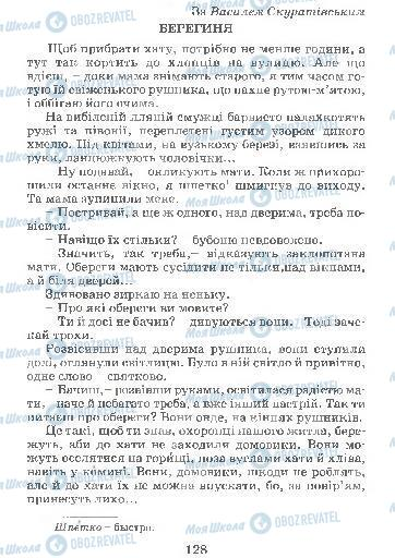 Учебники Укр мова 4 класс страница 128