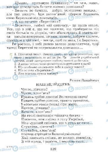 Підручники Українська мова 4 клас сторінка 129