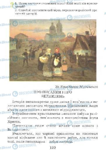 Учебники Укр мова 4 класс страница 130