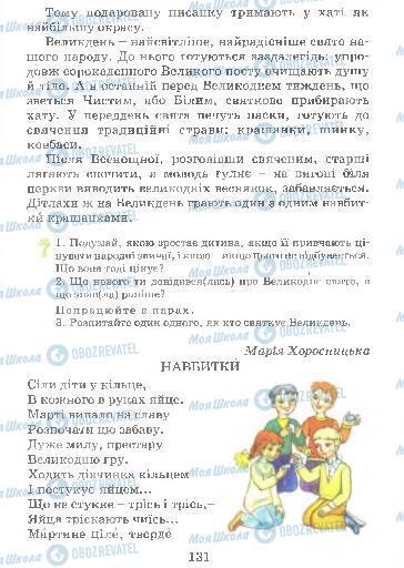 Учебники Укр мова 4 класс страница 131