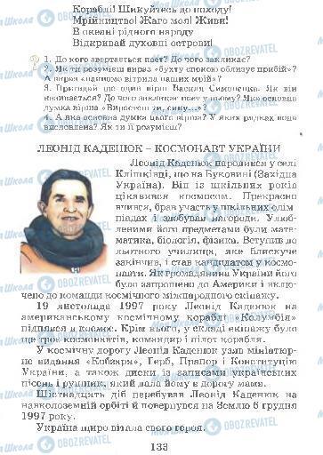 Учебники Укр мова 4 класс страница 133