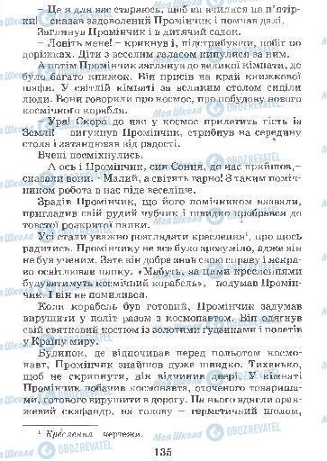 Учебники Укр мова 4 класс страница 135