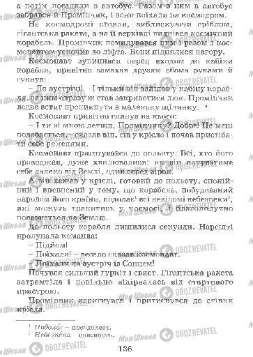 Підручники Українська мова 4 клас сторінка 136