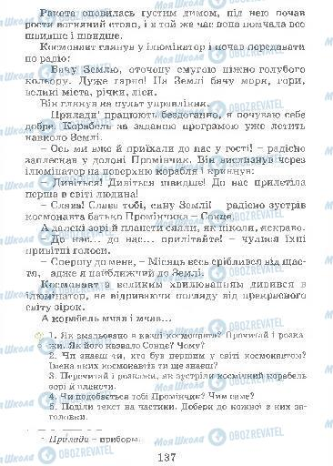 Учебники Укр мова 4 класс страница 137