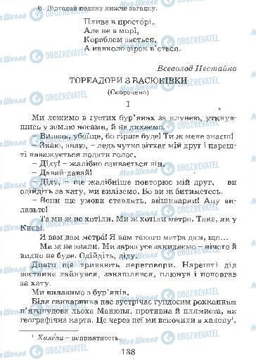 Підручники Українська мова 4 клас сторінка 138
