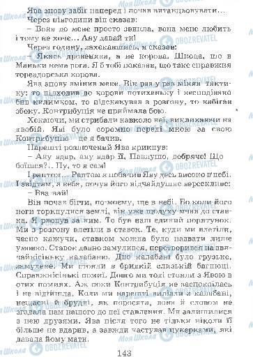 Підручники Українська мова 4 клас сторінка 143