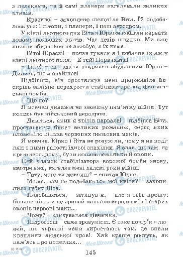 Підручники Українська мова 4 клас сторінка 145