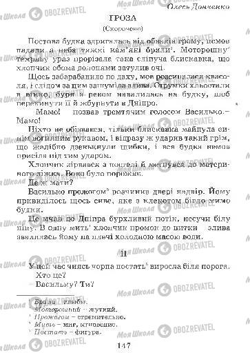Учебники Укр мова 4 класс страница 147