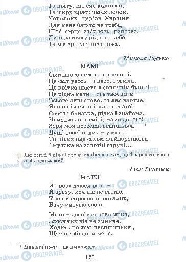 Учебники Укр мова 4 класс страница 151