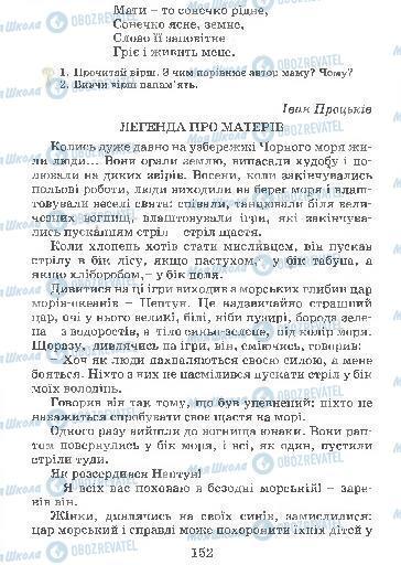 Учебники Укр мова 4 класс страница 152
