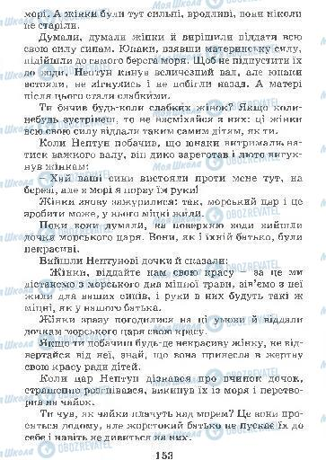 Учебники Укр мова 4 класс страница 153