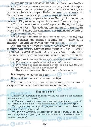 Учебники Укр мова 4 класс страница 154