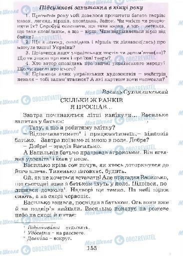 Підручники Українська мова 4 клас сторінка 155