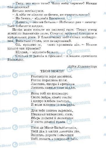 Підручники Українська мова 4 клас сторінка 156