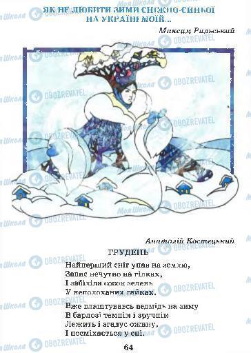 Підручники Українська мова 4 клас сторінка  64