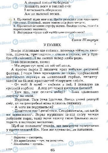 Підручники Українська мова 4 клас сторінка  65