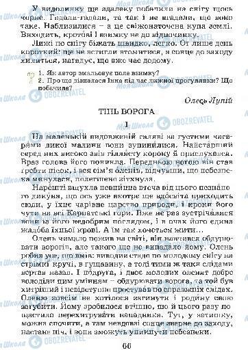 Підручники Українська мова 4 клас сторінка 66