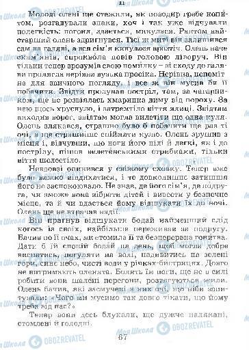 Підручники Українська мова 4 клас сторінка 67