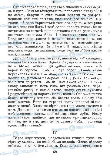 Підручники Українська мова 4 клас сторінка 68