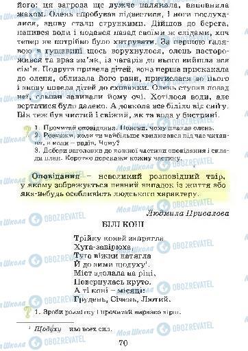 Підручники Українська мова 4 клас сторінка 70