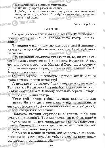 Підручники Українська мова 4 клас сторінка 71