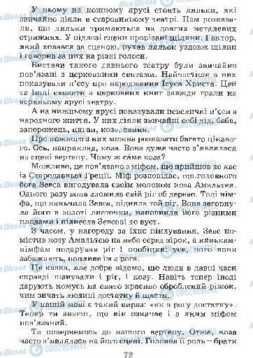 Підручники Українська мова 4 клас сторінка 72