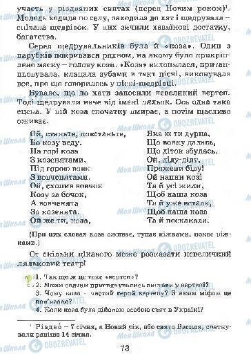 Підручники Українська мова 4 клас сторінка 73