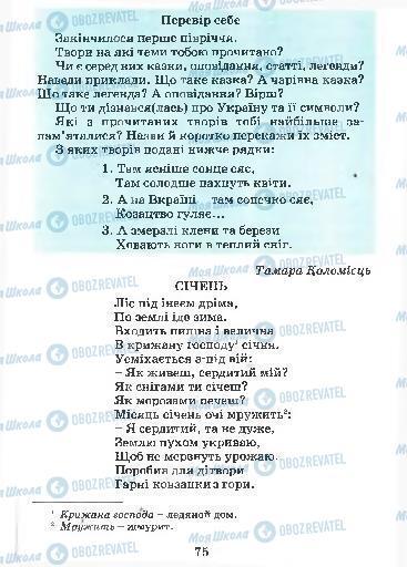 Підручники Українська мова 4 клас сторінка 75