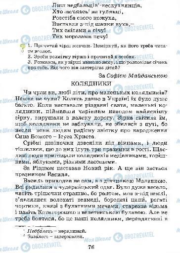 Підручники Українська мова 4 клас сторінка 76