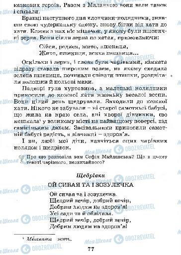 Підручники Українська мова 4 клас сторінка 77
