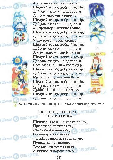 Підручники Українська мова 4 клас сторінка 78