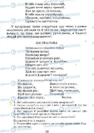 Підручники Українська мова 4 клас сторінка 79