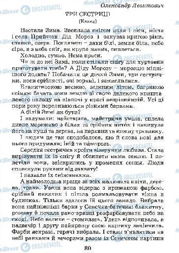 Підручники Українська мова 4 клас сторінка 80