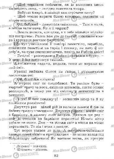 Підручники Українська мова 4 клас сторінка 82