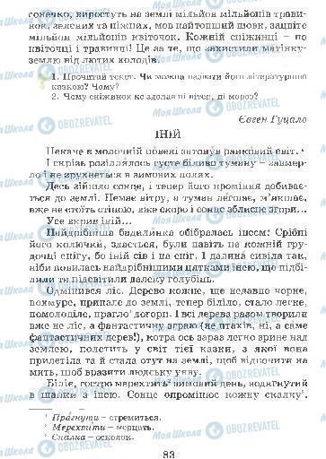 Підручники Українська мова 4 клас сторінка 83