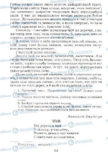 Підручники Українська мова 4 клас сторінка 84