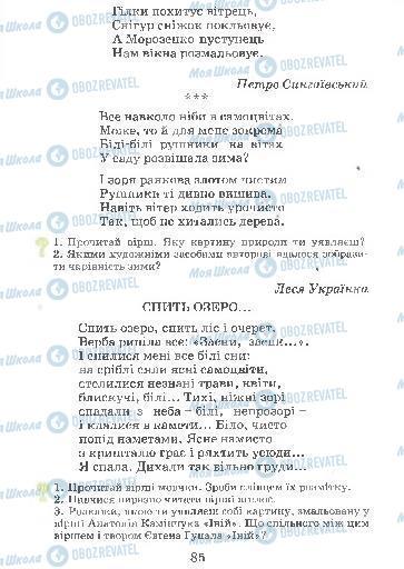 Підручники Українська мова 4 клас сторінка 85