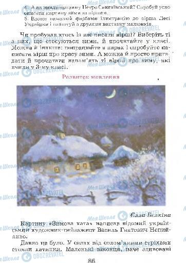 Підручники Українська мова 4 клас сторінка 86