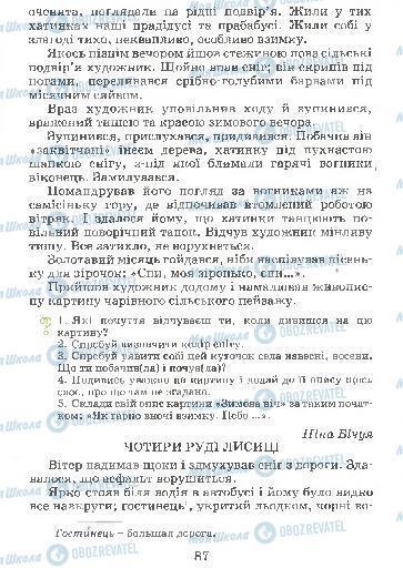Підручники Українська мова 4 клас сторінка 87