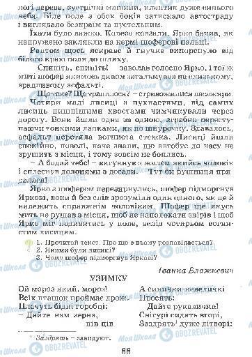 Підручники Українська мова 4 клас сторінка 88